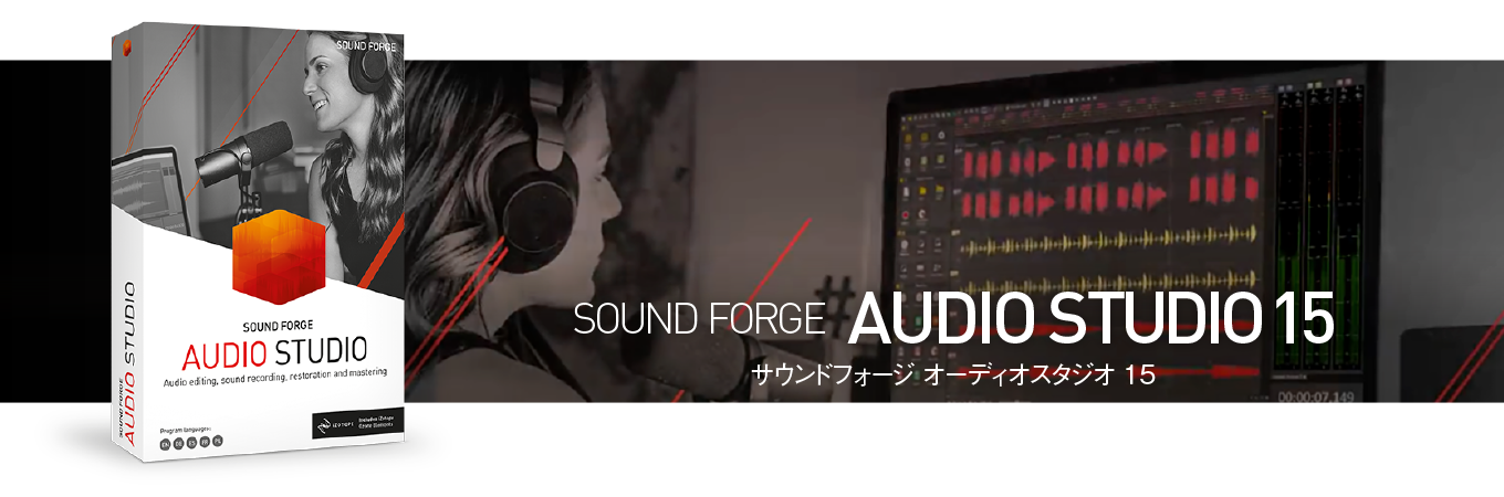 SOUND FORGE Audio Studio 15