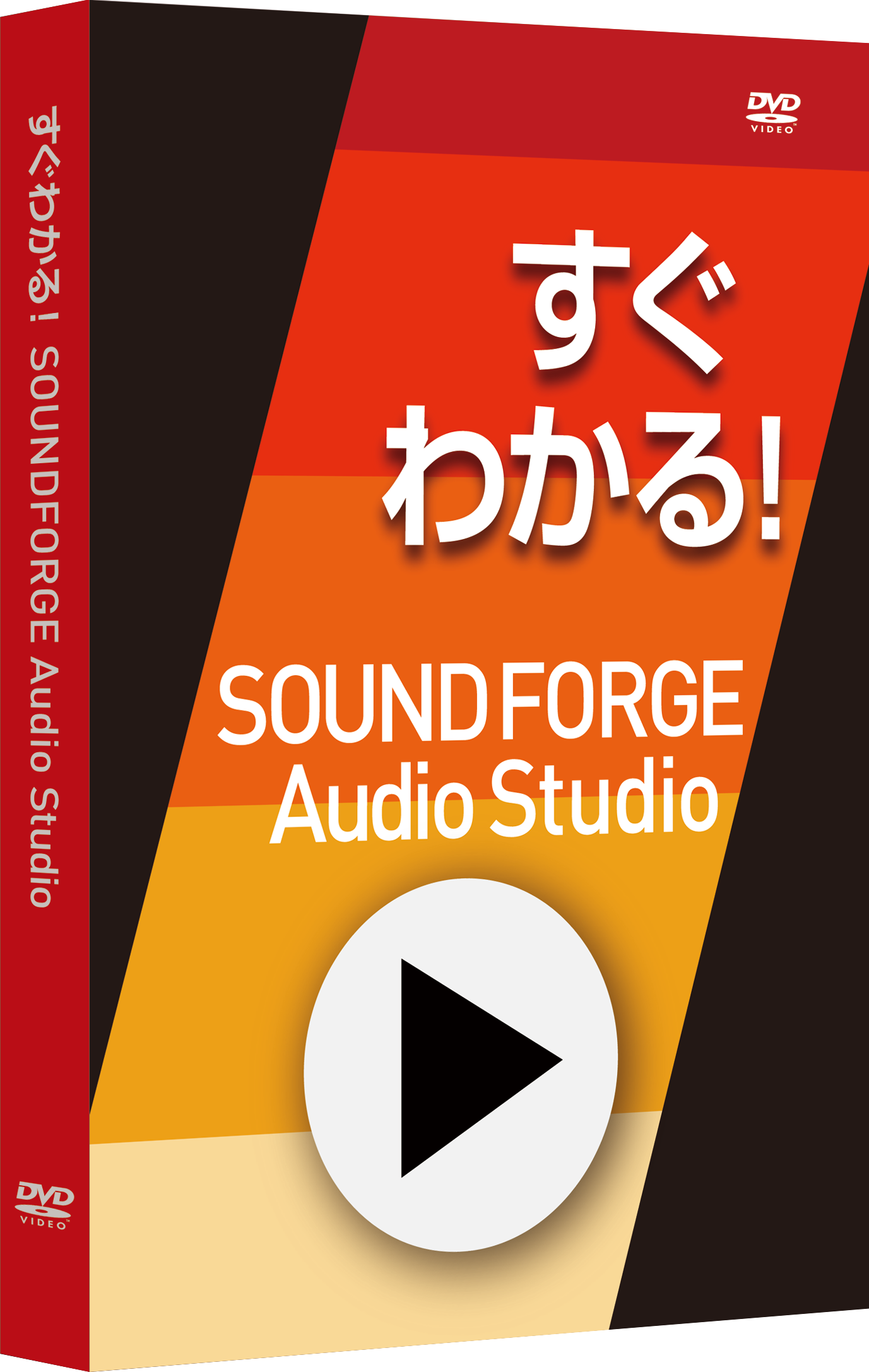 すぐわかる!「SOUND FORGE Audio Studio」