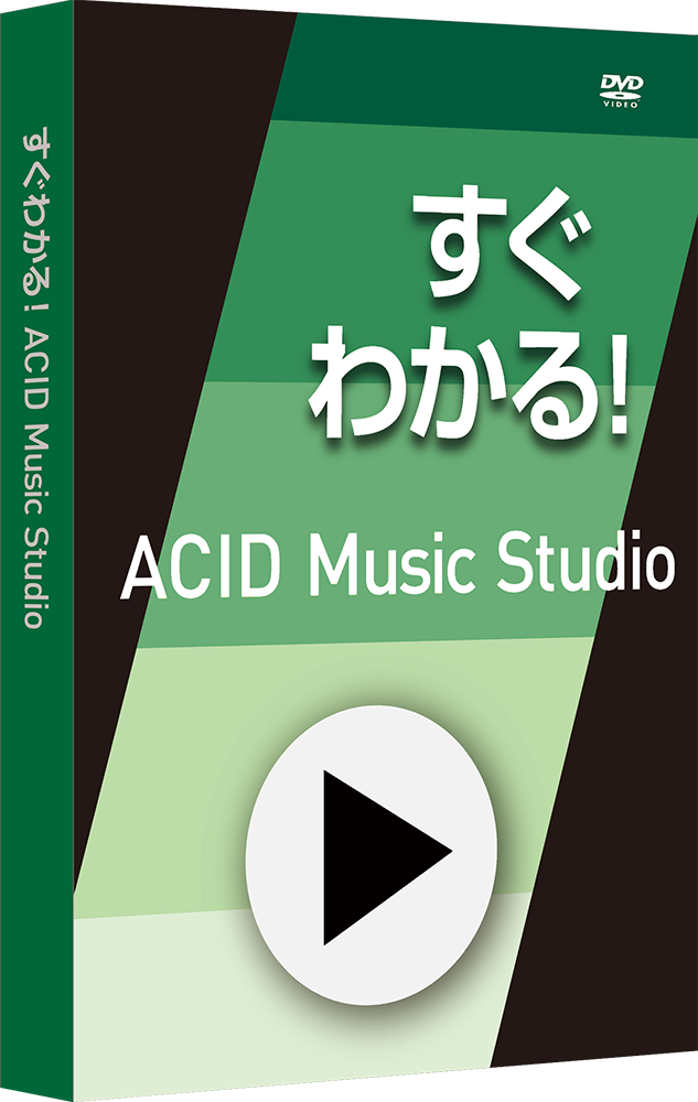 すぐわかる!「ACID Music Studio」